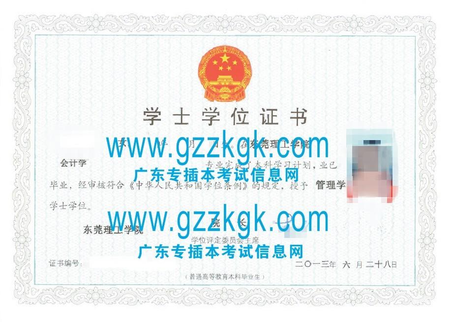 广东专插本学位证书样式.jpg